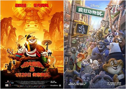 《功夫熊猫3》与《疯狂动物城》拉开了好莱坞动画