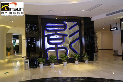 银兴院线影院建设喜迎开门红 银兴国际影城郑州二七广场店开业